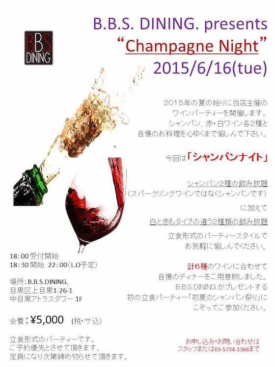 event20150616
