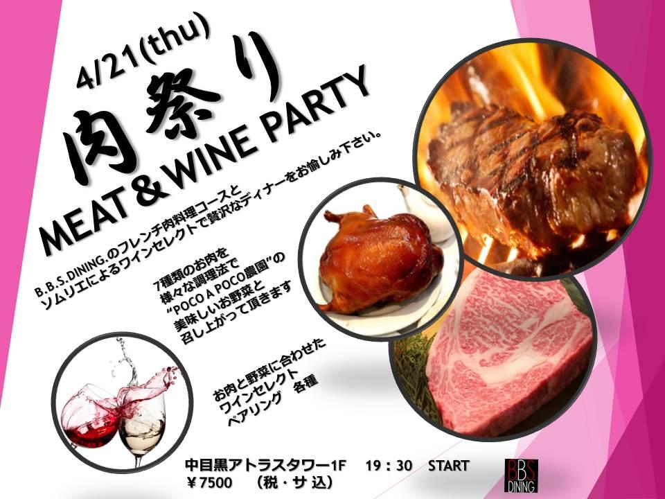 肉祭り フライヤー