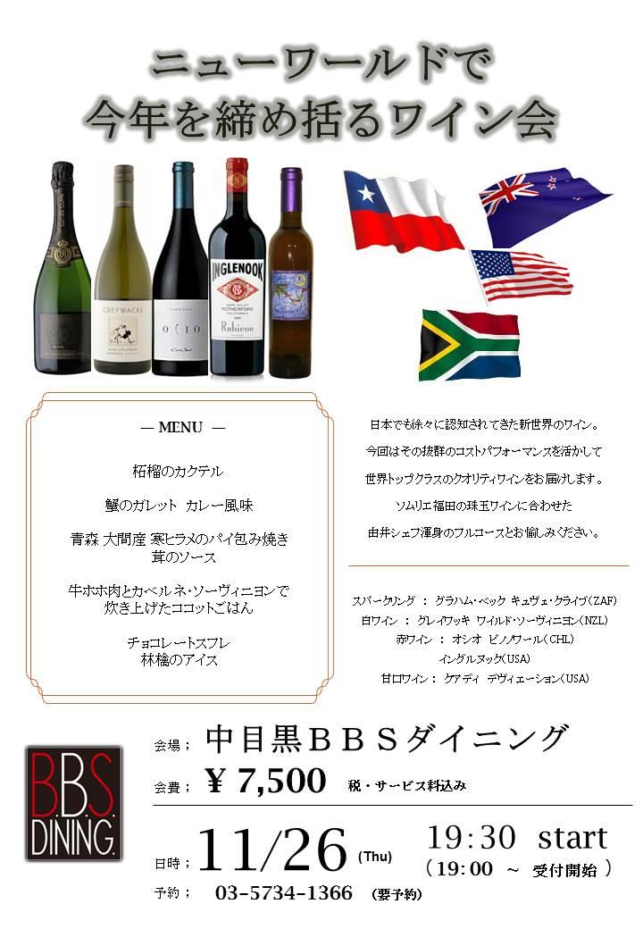 15.11.26ワイン会jpeg
